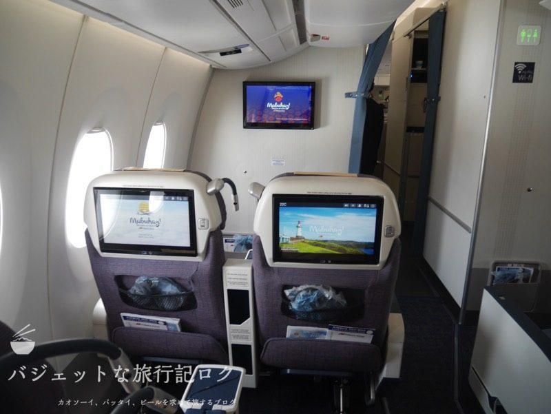 フィリピン航空A350-900へ搭乗。二転三転プレミアムエコノミー(ガラガラ・プレミアムエコノミー)