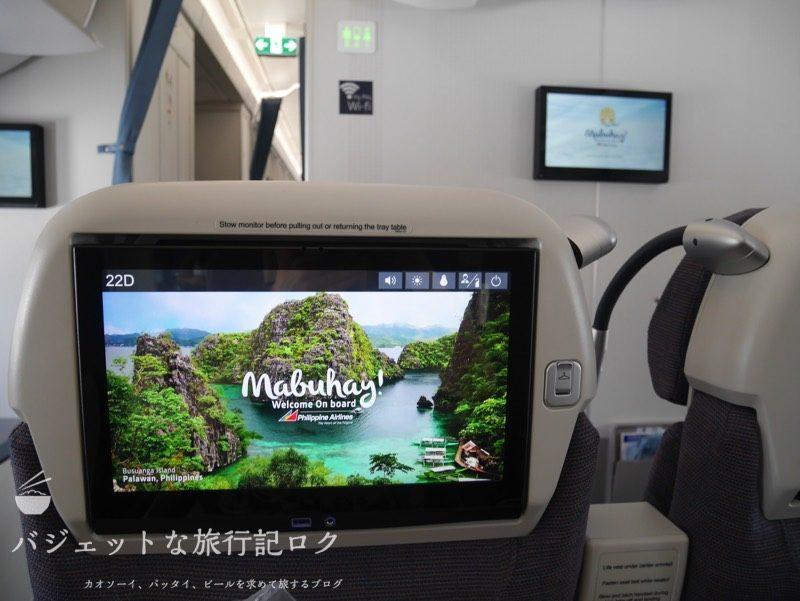 フィリピン航空A350-900へ搭乗。二転三転プレミアムエコノミー(座席モニターは10インチ以上はありそう)