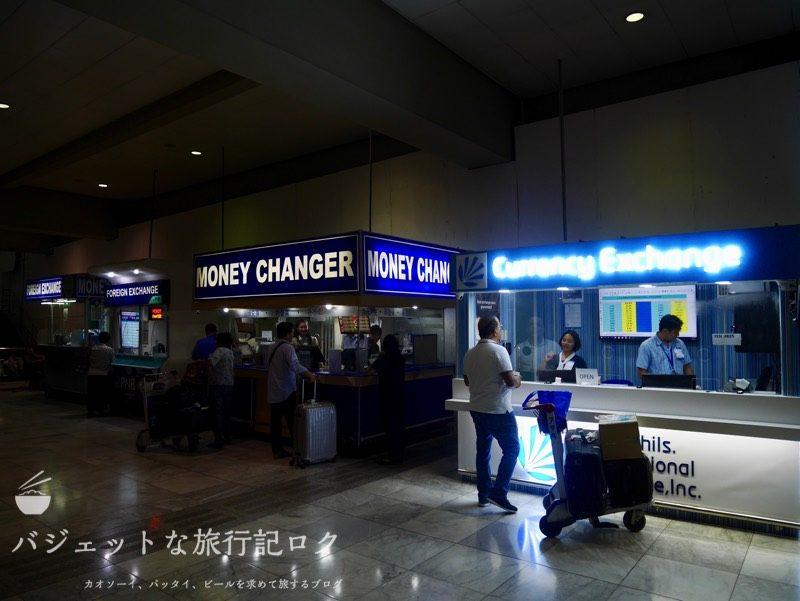 マニラ空港両替所レート比較(NAIAターミナル2両替店エリア)