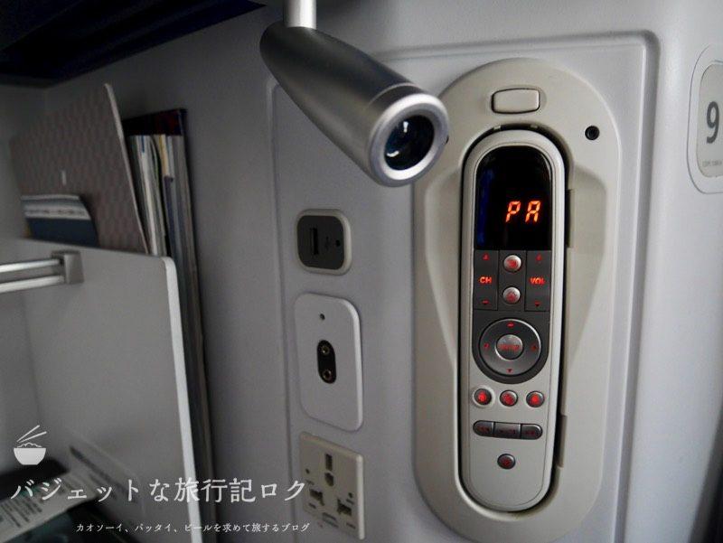 ANA B787-9スタッガード・フルフラット仕様ビジネスクラス(コントローラー類)