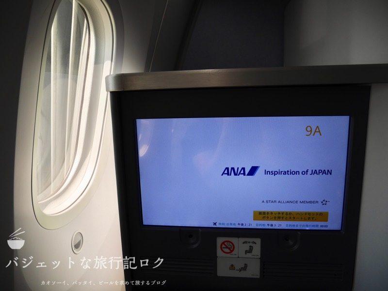 ANA B787-9スタッガード・フルフラット仕様ビジネスクラス(18インチ機内モニター)