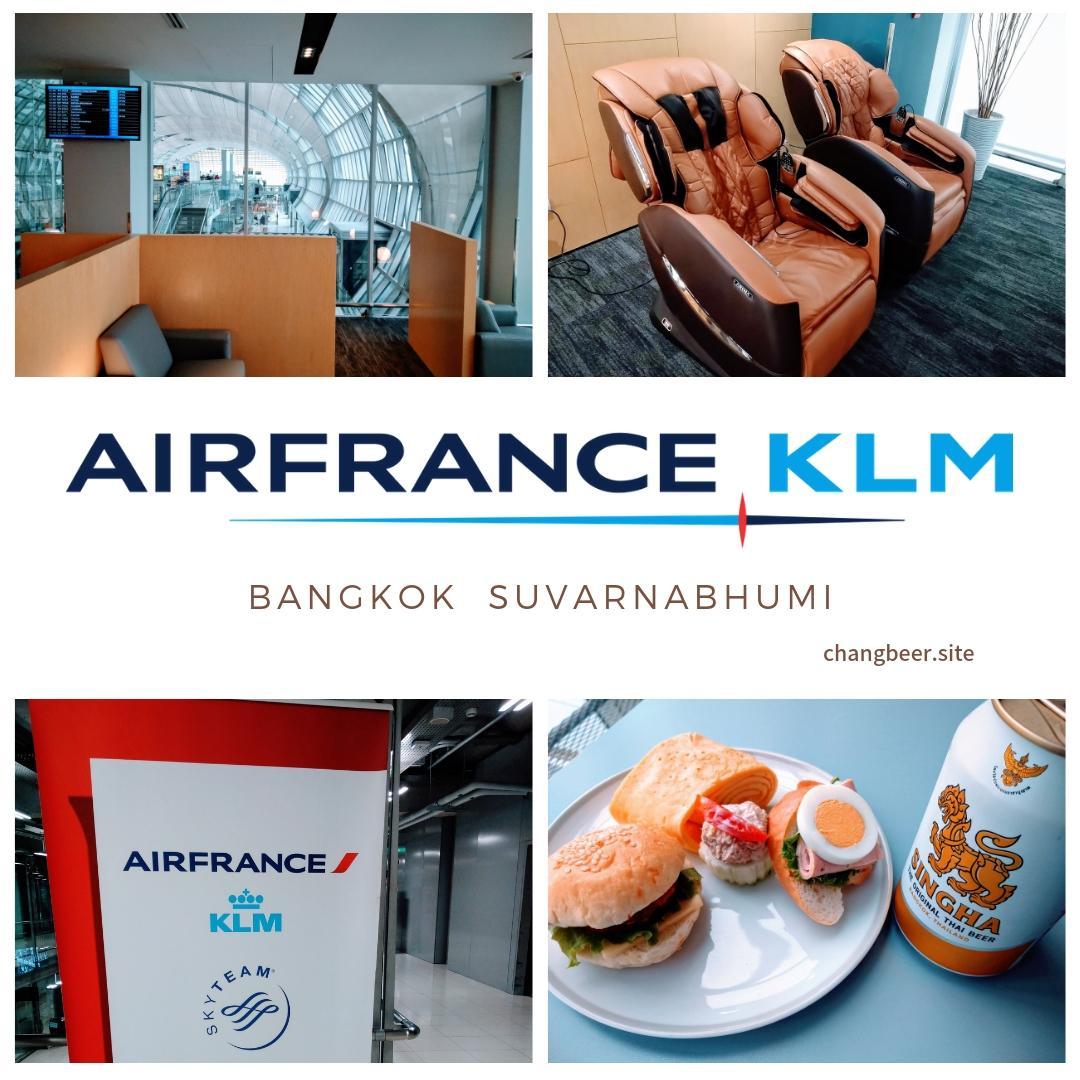 ブレッド類豊富♪エールフランスKLMスカイラウンジへ潜入(スワンナプーム国際空港/プライオリティパス対応)