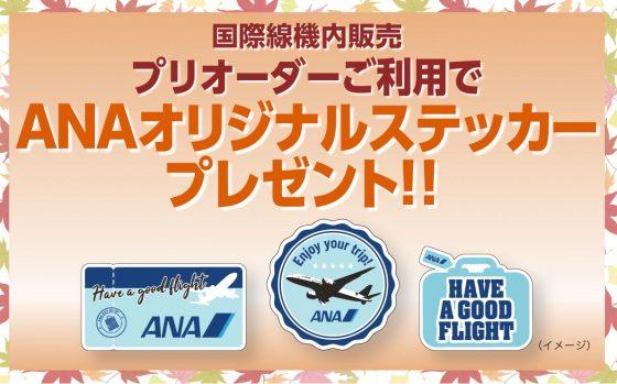 ANA B787-9スタッガード・フルフラット仕様ビジネスクラス(機内販売プリオーダーでもらえるステッカー)