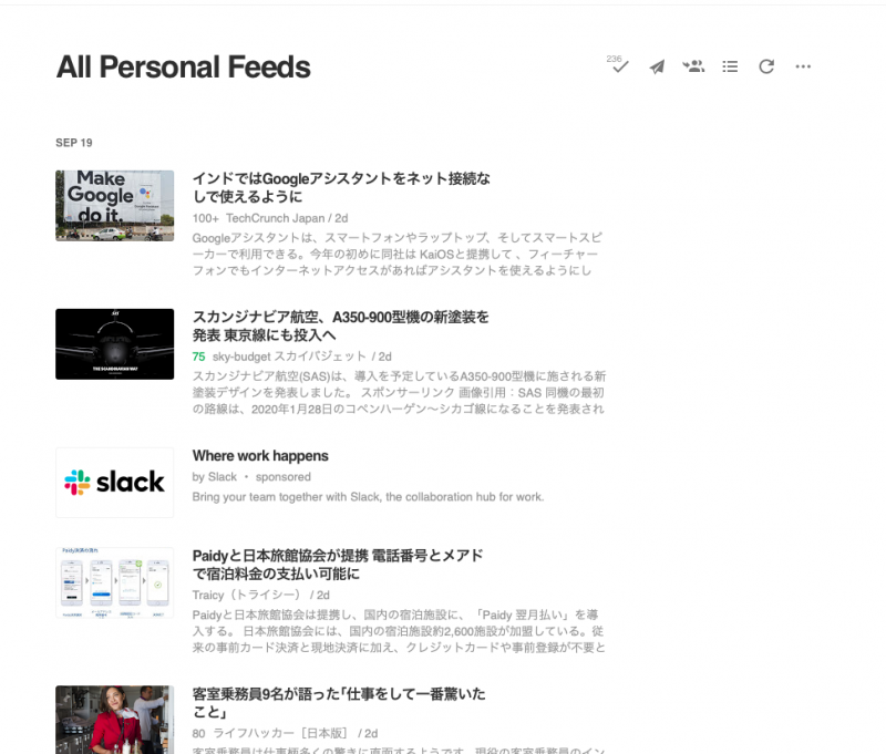 feedly 使い方・日本語メニューはなし(ビューの変更方法)