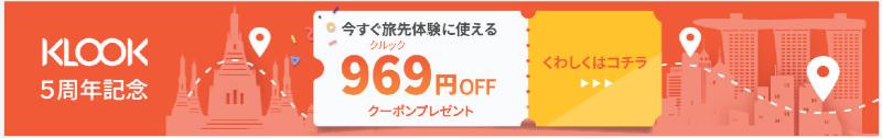 Klookが限定クーポンが降臨中!なんと旅先体験で969円オフに。9/30まで、先着10,000名まで発行可能。