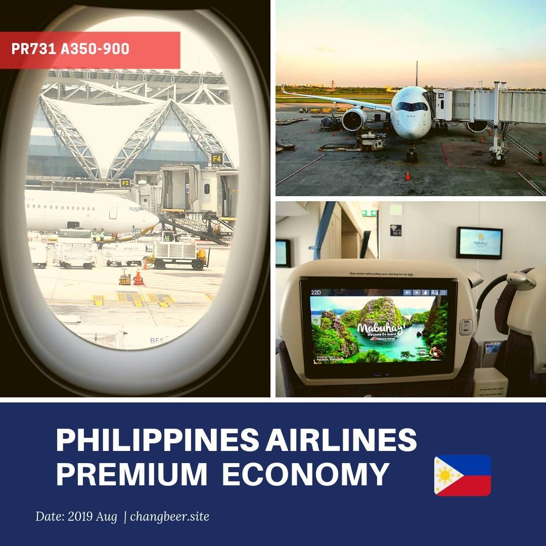 フィリピン航空A350-900搭乗。逆転のプレミアムエコノミー。