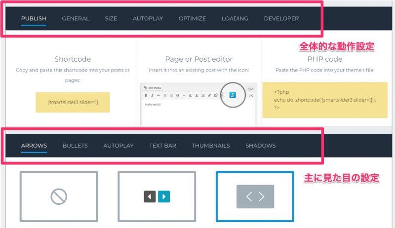 ワードプレス - Cocoonテーマ環境で使えるスライドショープラグイン「Smart Slider3」(スライドショーの設定項目)