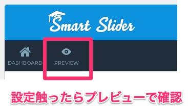 ワードプレス - Cocoonテーマ環境で使えるスライドショープラグイン「Smart Slider3」(設定変更したらプレビューで確認しよう)