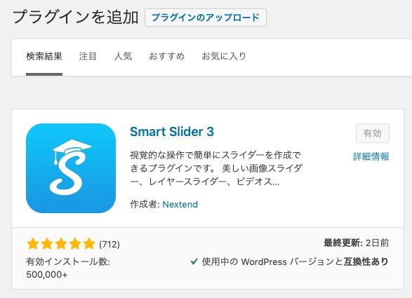 ワードプレス - Cocoonテーマ環境で使えるスライドショープラグイン「Smart Slider3」(インストールはWP管理画面からサクッと)