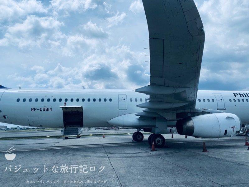 フィリピン航空のMyPalr使ってみた(小型機材のA321)