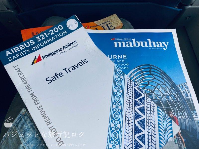 フィリピン航空のMyPalr使ってみた(エアバスA321の安全のしおり、雑誌とか)