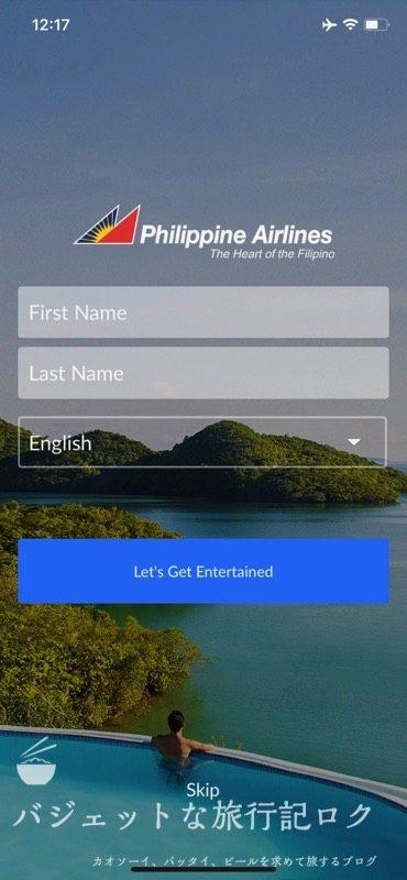 フィリピン航空 機内アプリ「myPal Player」使い方(Skip可能な登録画面)