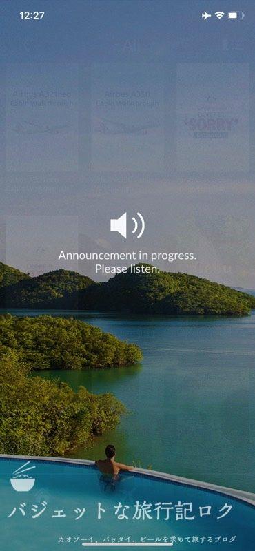 フィリピン航空 機内アプリ「myPal Player」使い方(アプリ使用中にガイダンスが流れた場合)