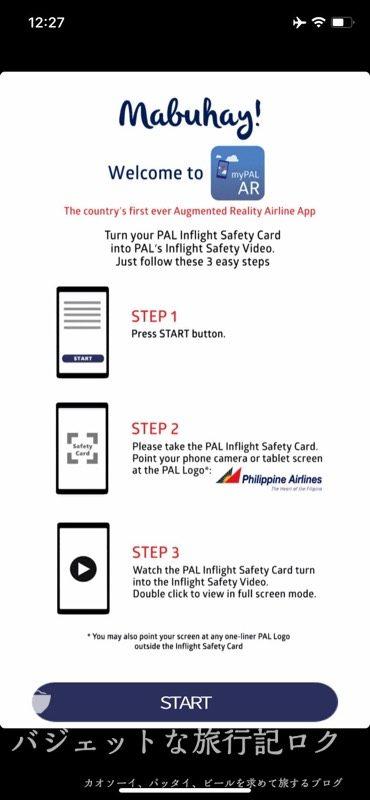フィリピン航空 機内アプリ「myPal AR」使い方