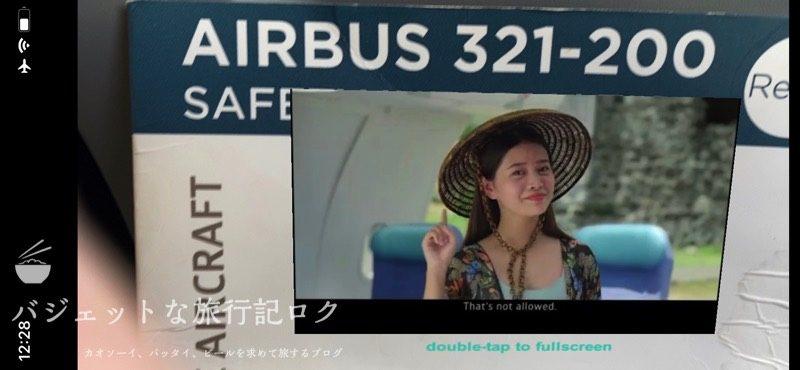 フィリピン航空 機内アプリ「myPal AR」使い方(真横でもへっちゃら)