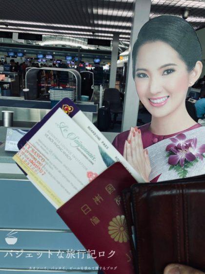タイ国際航空 ビジネスクラス搭乗記(B777-200/TG551,ホーチミン~バンコク) - 微笑みをパネルに求めて