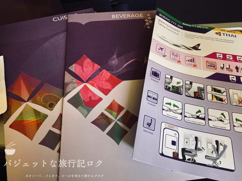 タイ国際航空 ビジネスクラス搭乗記(B777-200/TG551,ホーチミン~バンコク) - ビジネスクラスの機内誌