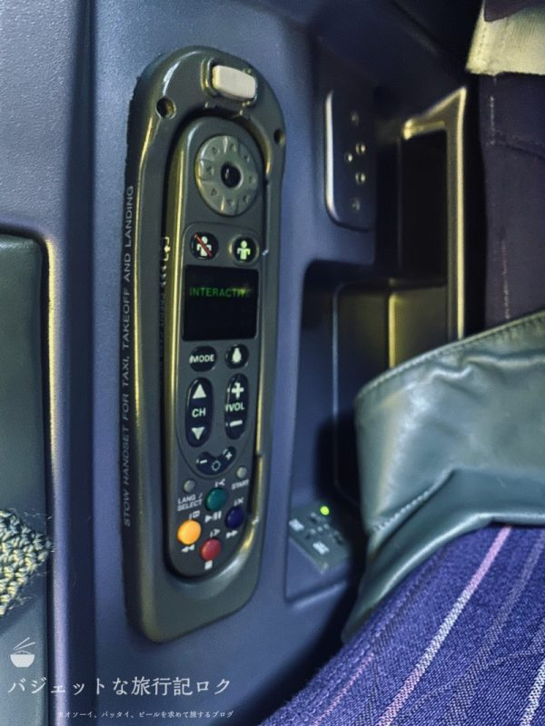 タイ国際航空 ビジネスクラス搭乗記(B777-200/TG551,ホーチミン~バンコク) - コントローラーは座席横