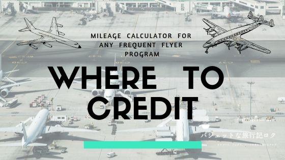 秀逸なマイル計算サイト・ツール・計算機「Where to Credit」とは