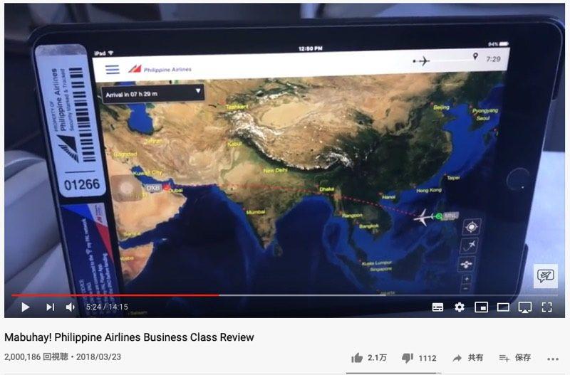 フィリピン航空 機内アプリ「myPal Player」使い方(ビジネスクラスはタブレットを貸し出してくれる模様)
