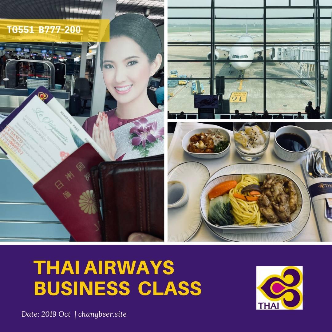 タイ国際航空 格安?短時間ビジネスクラスを体験(B777-200/TG551,ホーチミン~バンコク)