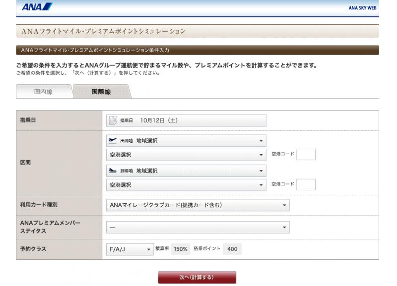 ANA公式のマイル・PP計算サイト
