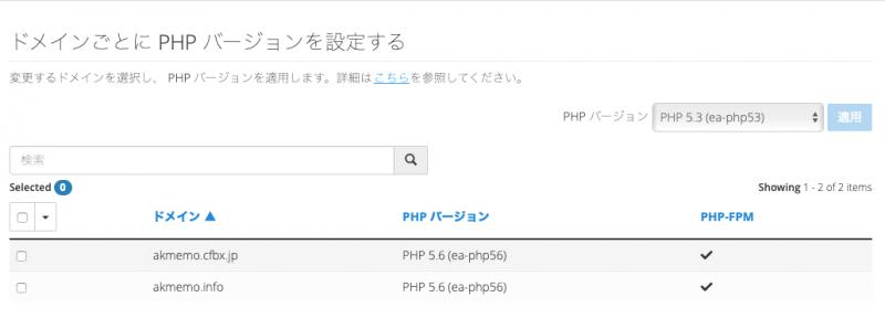 カラフルボックスのPHPが古い。安全なバージョンアップ方法(MultiPHP マネージャーを操作します)