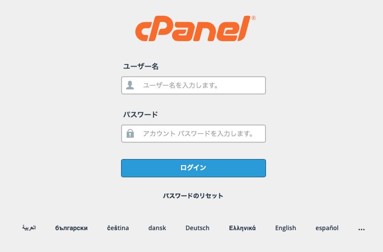 カラフルボックスのPHPが古い。安全なバージョンアップ方法(まずはコントロールパネルへログインしよう)