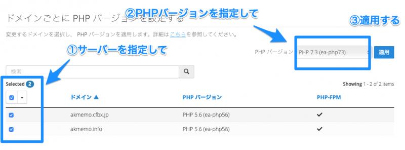 カラフルボックスのPHPが古い。安全なバージョンアップ方法(MultiPHP マネージャー上での実際のPHPバージョン操作)