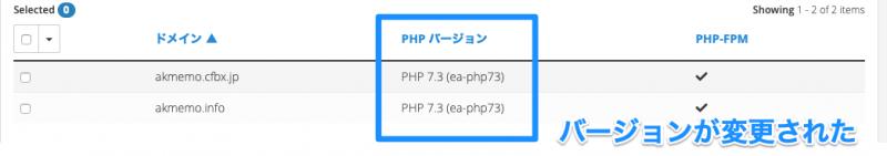カラフルボックスのPHPが古い。安全なバージョンアップ方法(PHPバージョン変更を確認した)