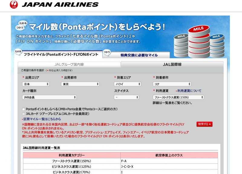 JAL公式のマイル・FOP計算サイト