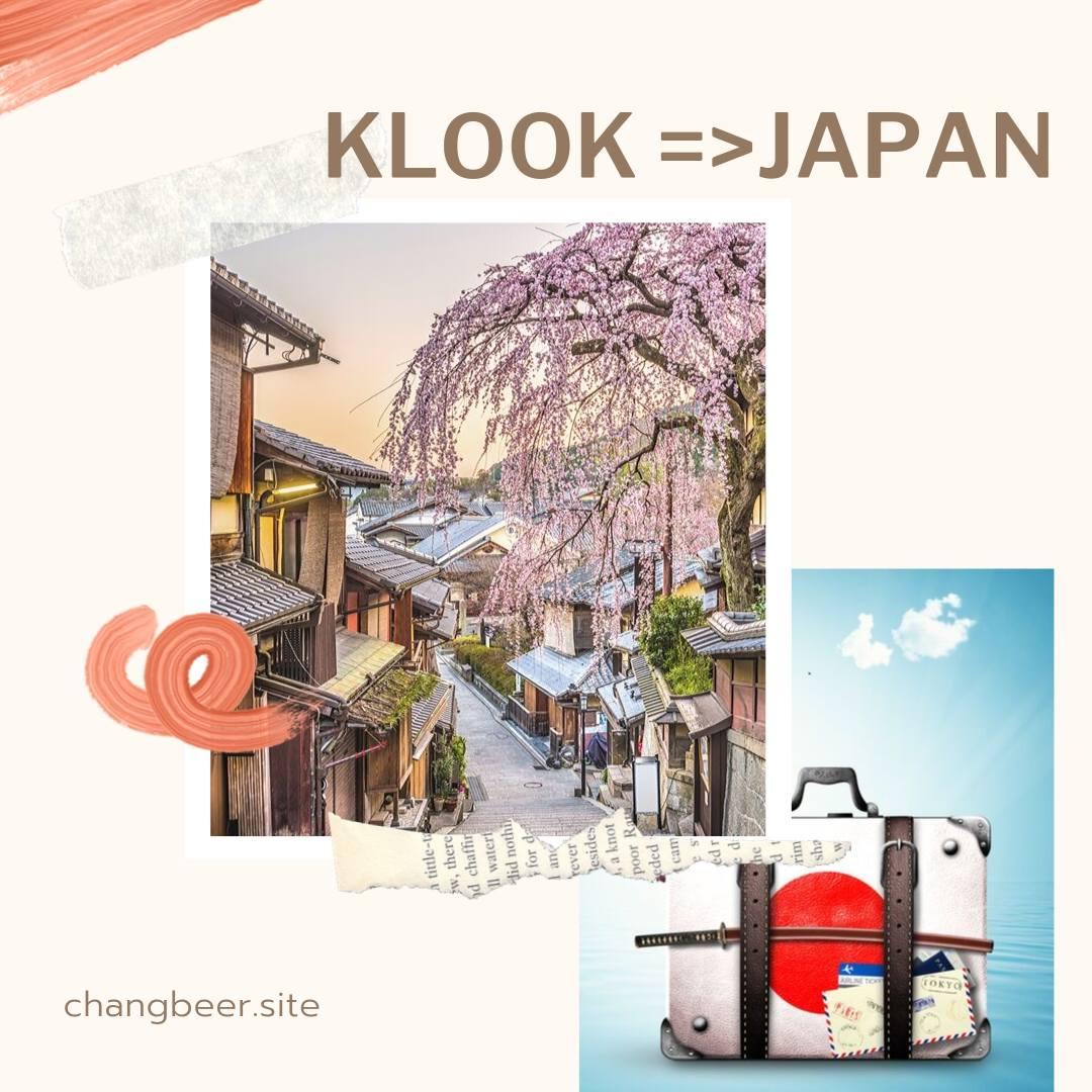 【Klook】日本で本格始動!現地オプショナル界隈を牛耳るか。