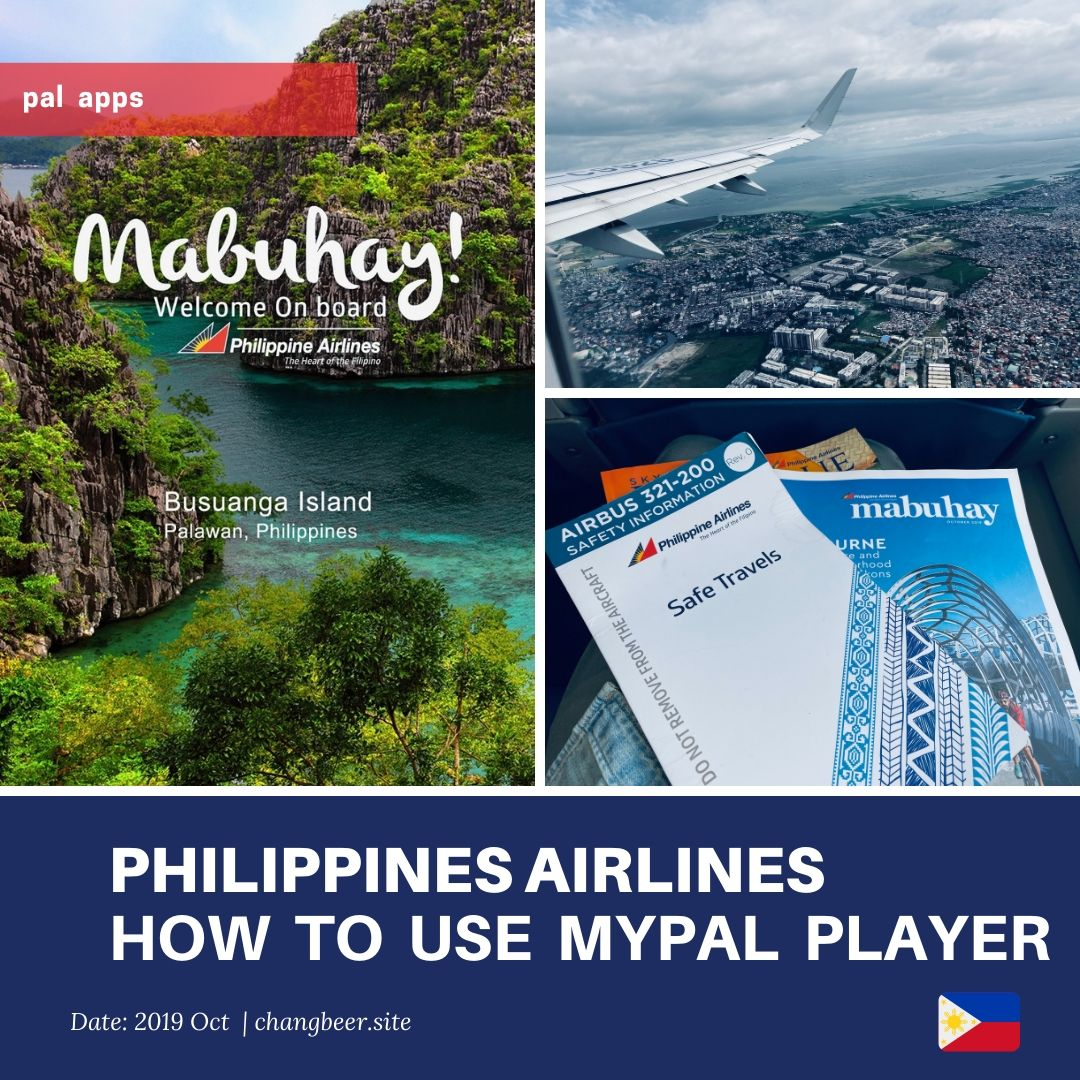 フィリピン航空 機内アプリ「myPal Player」使い方。モニターない小型機材向け。