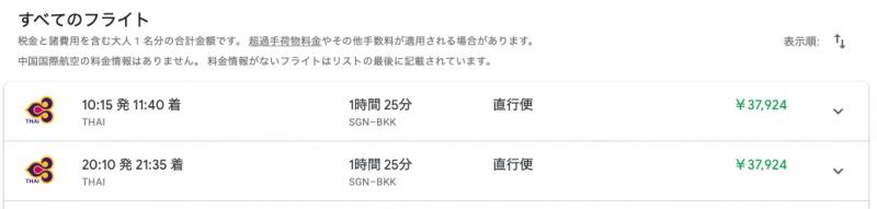 Googleフライトで調べたタイ国際航空のホーチミン~バンコクのビジネスクラス航空券価格