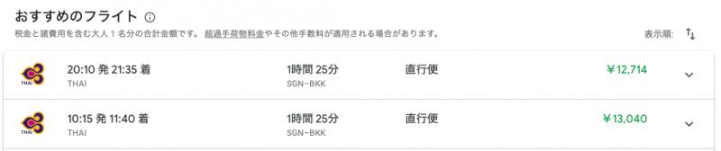 Googleフライトで調べたタイ国際航空のホーチミン~バンコクのエコノミークラス航空券価格
