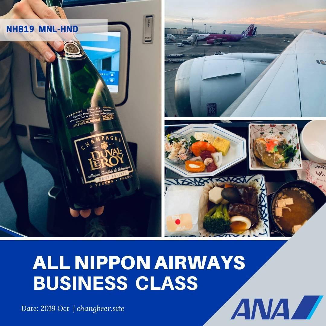 ANA787-8クレードル仕様ビジネスクラスで週末ゆりかご逃避行。