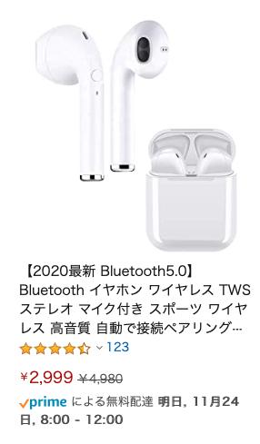 Amazonで探すと見つかるAirpods類似品・そっっくり・偽物イヤホン(bluetooth)