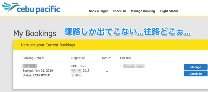 セブパシフィック航空に日本語での問い合わせ方法(トリップドットコム経由で問い合わせたら公式に予約情報が出てこなかった)