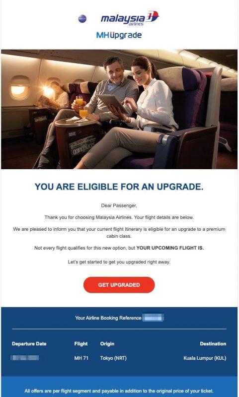 マレーシア航空からの座席アップグレードオファー