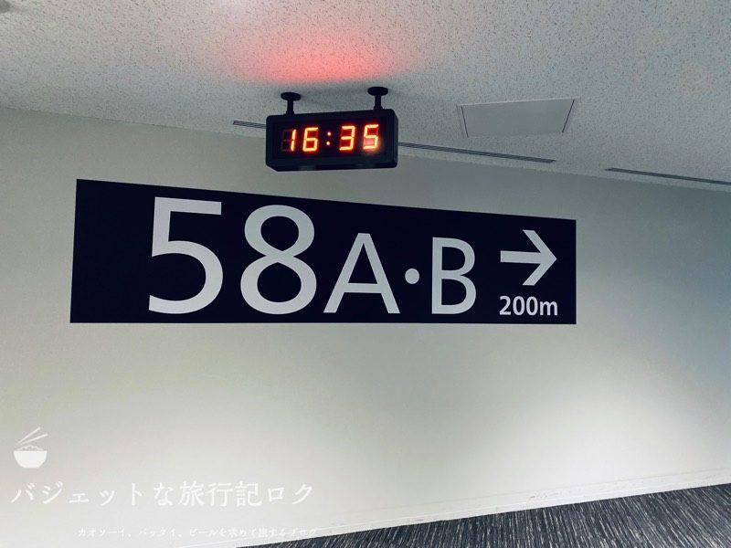 成田空港第1ターミナル58A/B搭乗口は遠すぎです。