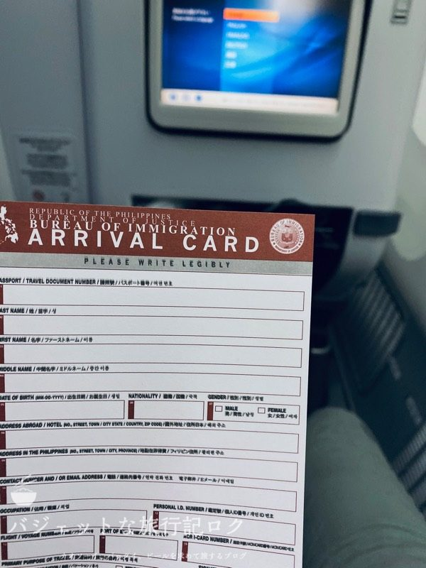 ANA787-8クレードル仕様ビジネスクラス(マニラは入国カードを書かねばなりません)