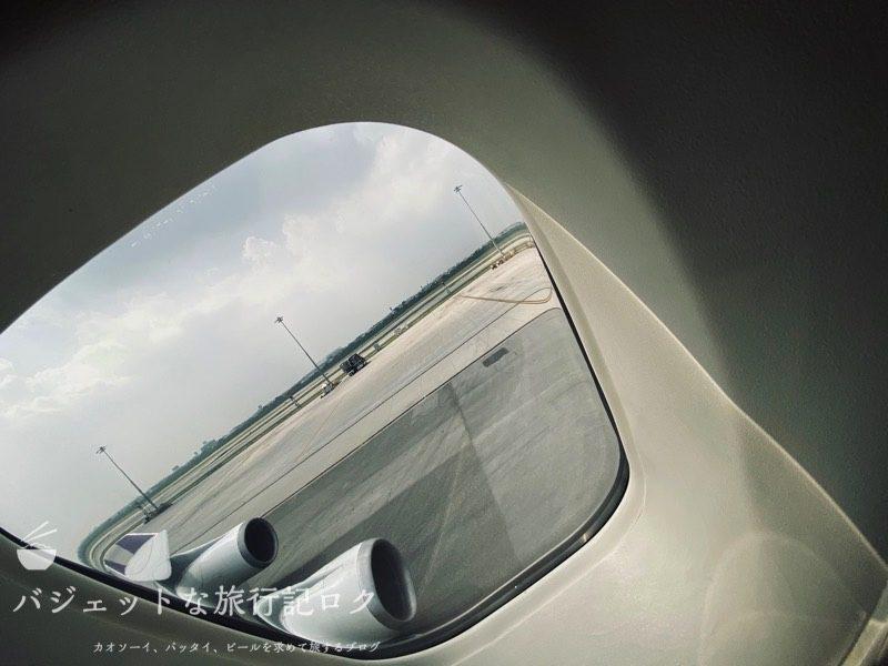 タイ国際航空ジャンボB747-400ビジネスクラス搭乗記(ちょっと歪曲してしまう窓からの風景)