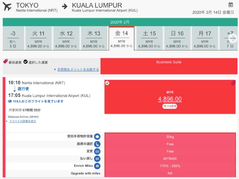 マレーシア航空のアップグレード入札「MHUpgrade」(東京からクアラルンプールにいく航空券の片道価格)