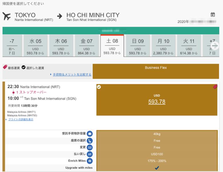 マレーシア航空のアップグレード入札「MHUpgrade」(東京からクアラルンプールを経由してホーチミンにいく航空券の片道価格)