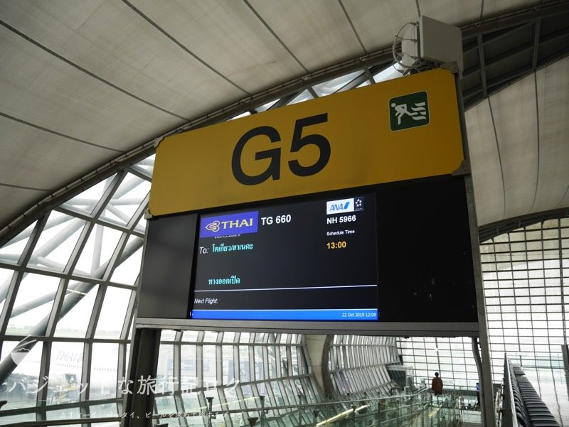 タイ国際航空ジャンボB747-400ビジネスクラス搭乗記(ということでラウンジに立ち寄る隙もなくG5搭乗口とうちゃこ)