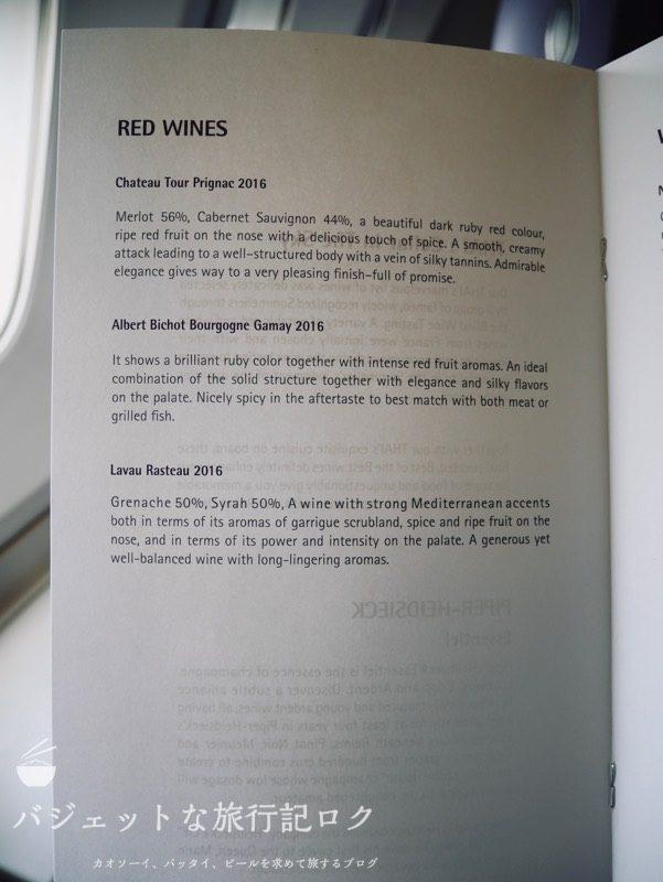 タイ国際航空ジャンボB747-400ビジネスクラス搭乗記(赤ワインのリスト)