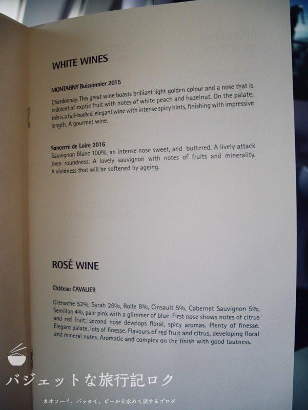 タイ国際航空ジャンボB747-400ビジネスクラス搭乗記(白ワインのリスト)