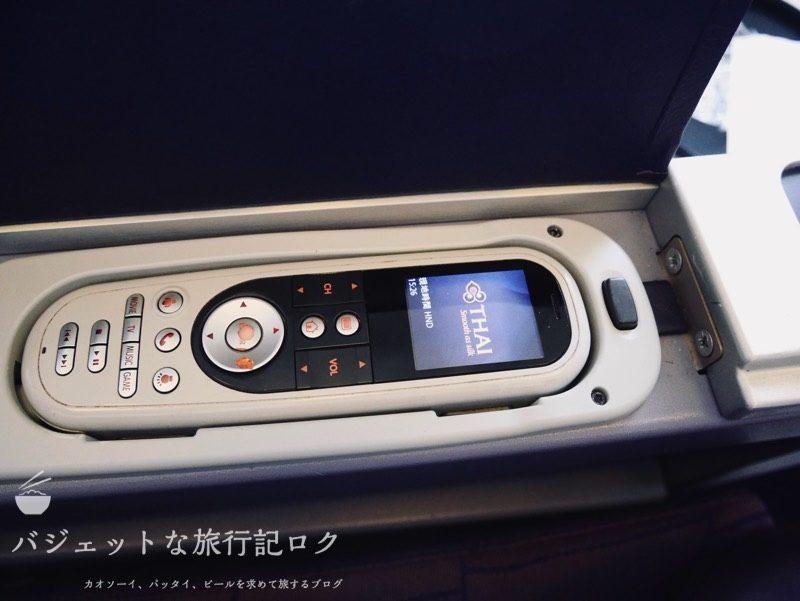タイ国際航空ジャンボB747-400ビジネスクラス搭乗記(エンターテイメント用のコントローラー)