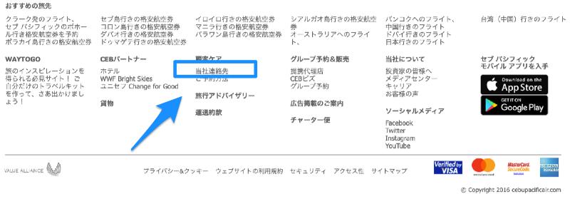 セブパシフィック航空に日本語での問い合わせ方法(公式サイトの連絡先記載場所はHP下部にある)