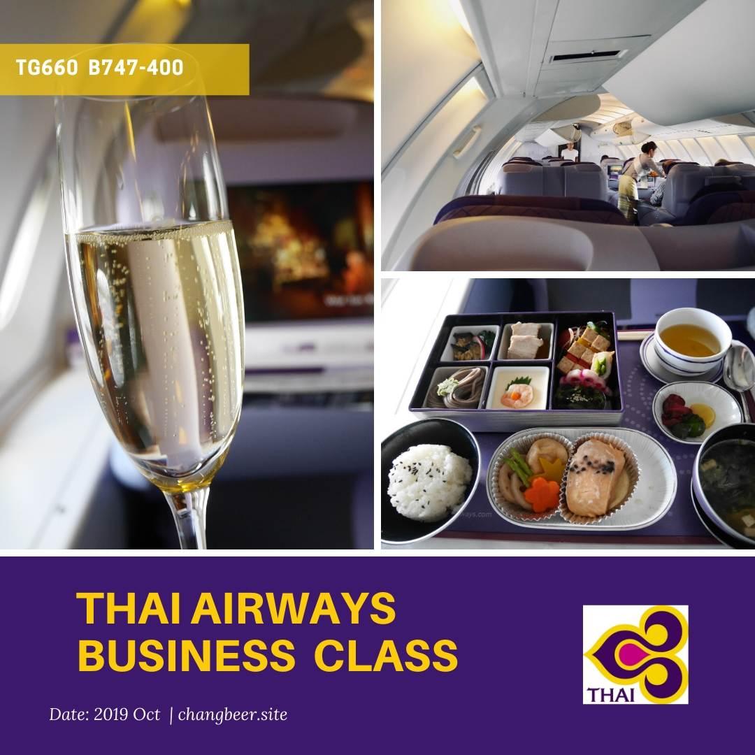 タイ国際航空ジャンボ2階席ビジネスクラス搭乗記(B747-400/TG660, バンコク~羽田)